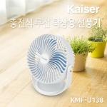 카이젤 충전식 무선 탁상용 선풍기 KMF-U138