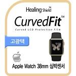 애플워치 38mm 커브드핏 고광택 심박센서필름 3매