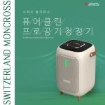 퓨어 클린 PRO 공기청정기 SAC-7