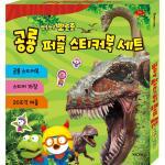 20조각 판퍼즐 - 뽀로로 공룡 (스티커)