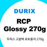두릭스 포토용지/ 고광택 RCP Glossy 270g
