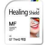 LG G7 씽큐 미러/거울 올레포빅 액정보호필름 1매