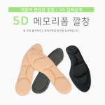 기댄휴 5D 여성용 아치 메모리폼 신발 S03284