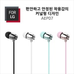 FOR LG 포엘지 LGC-AEP07 무통증이어폰