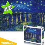 TP10-364 [야광] 론강의 별밤-고흐 1000조각 직소퍼즐
