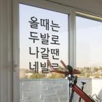 ci988-올때는두발로나갈땐네발로_그래픽스티커