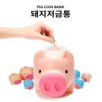 자이언트 돼지저금통 동전 돼지저금통