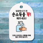 코로나 예방 마스크 손소독제 안내판_입장전 손소독