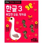 [삼성출판사] Tiger School 만4세 한글. 3