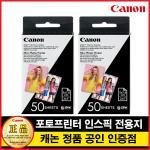 캐논 미니 포토프린터 인스픽 전용지 100매