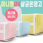 [미니짱]UV자외선 살균온장고 8리터-01.UV온장고-핑크
