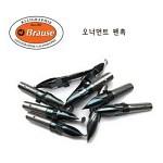 [브라우스] 오너먼트 펜촉(0.5mm ~ 3.0mm)