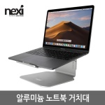 (NEXI) 넥시 알루미늄 노트북 거치대 (NX1012)
