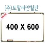 토탈 하얀칠판 자석화이트보드 400x600 알루미늄 칠판