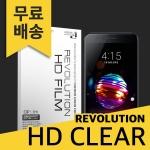 (2매)레볼루션HD 올레포빅강화액정필름 엘지X4 플러스