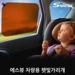 에스뷰 유아용 운전자용 차량용 햇빛가리개 직사각형L
