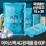 아이스팩 완제품중 60P 보냉팩 얼음팩 휴대용 냉동팩