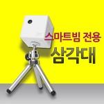 스마트빔 프로젝터 미니 삼각대 (랜덤발송)
