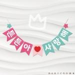 한글 가랜드 (튼튼아 사랑해) 만삭사진 태교여행 소품