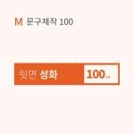 문구제작 100 ( 뒷면 - 성화 )