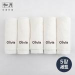 [주문제작]어린이집네임수건송월 타이포 Set