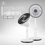 [엘톤] 4D 12인치 스탠스 에어서큘레이터 SQ-9000