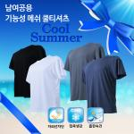 페리힐즈 남여공용 쿨 티셔츠 1매입 PHD-7022