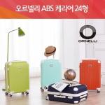 소문 무성한 오르넬리 퍼드 화물용 ABS 캐리어 24인치