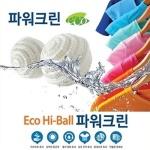 에코하이볼 파워크린 세탁볼 (세제 없이 세탁을)