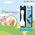 네일파일 and 샤이너 (Mini Friends-페페 and 규라)