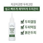 [무료배송]쇼킹두피에센스
