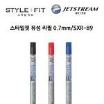 스타일핏 제트스트림 리필 0.7mm/SXR-89(0.7)