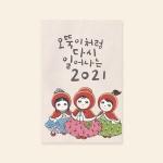 [새해카드] 오뚝이처럼 다시 일어나는 2021