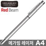 메가빔A4/레드 레이저포인터/안테나지시봉/ 볼펜겸용 무료 이니셜 각인