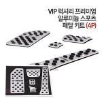 VIP 알루미늄 페달킷 국내차종/4p/공용/스포츠패달/오르간타입/페달/세트