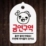 금연안내간판(30)_011_스마일 이모티콘