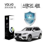 볼보 2018 XC90 T8 PPF필름 생활보호 패키지 6종 세트