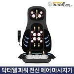 닥터웰 에어 전신마사지기 DWH-9800