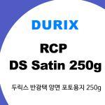 두릭스 포토용지 [양면] 반광택 RCP DS Satin 250g