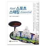 [스피드스택스 도서] 리얼 스포츠스태킹 에센셜