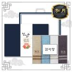 송월 노을40 4P 설 선물세트