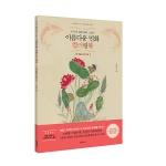 [무료배송] 아름다운 민화 컬러링북 - 소원성취 편