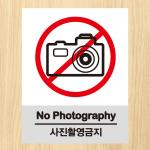 생활스티커_사진촬영금지(칼라)