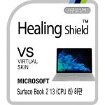 MS 서피스 북2 13형(CPU i5) 하판 내츄럴실버 필름1매