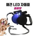 강아지자동줄 진돗개목줄 애견 LED 자동 리드줄 5m