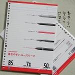 [maruman] B5-50매  일본 마루망 루스리프 26공 바인더 리필 속지-유선 HB563-2
