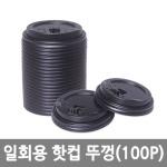 1회용 테이크아웃 핫컵 잔뚜껑 10 13 OZ 공용 100p