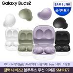 삼성전자 갤럭시 버즈2 무선 블루투스 이어폰 SM-R177