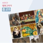 DIY 페인팅 종교B 40x50 9종 택1