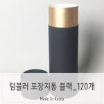 텀블러 원형포장용기 지관통 검정 120개